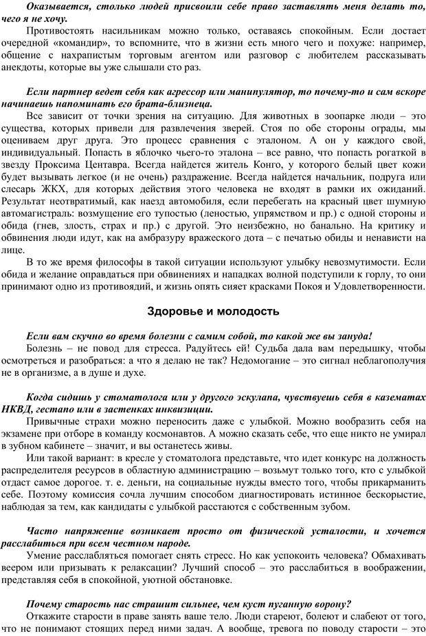 PDF. Сам себе психотерапевт. На жизнь не обижаюсь! Власова Н. М. Страница 39. Читать онлайн