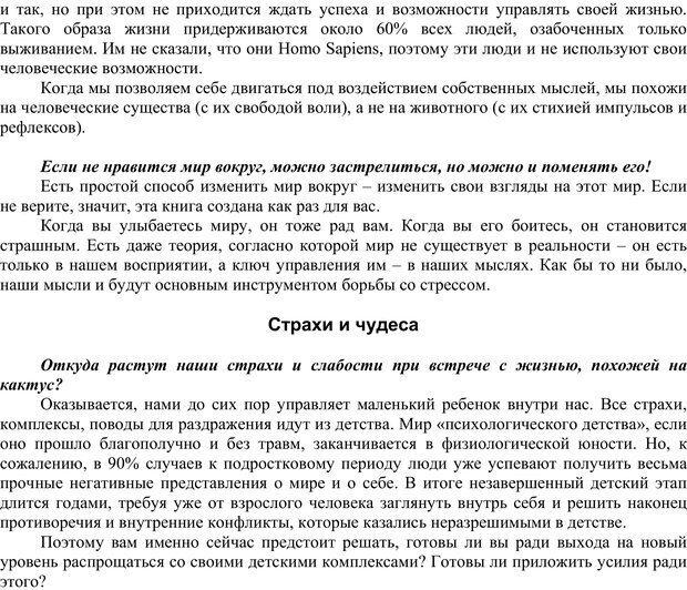 PDF. Сам себе психотерапевт. На жизнь не обижаюсь! Власова Н. М. Страница 4. Читать онлайн