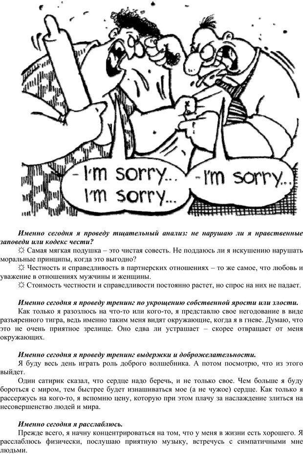 PDF. Сам себе психотерапевт. На жизнь не обижаюсь! Власова Н. М. Страница 44. Читать онлайн