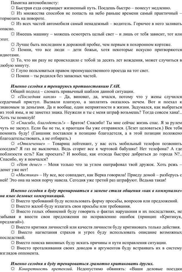 PDF. Сам себе психотерапевт. На жизнь не обижаюсь! Власова Н. М. Страница 49. Читать онлайн