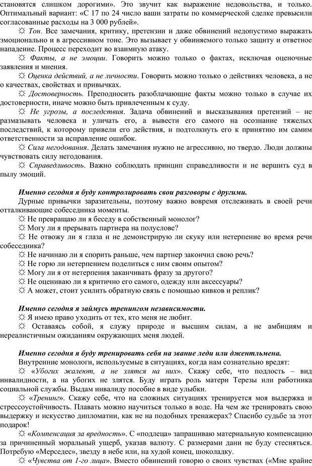 PDF. Сам себе психотерапевт. На жизнь не обижаюсь! Власова Н. М. Страница 50. Читать онлайн