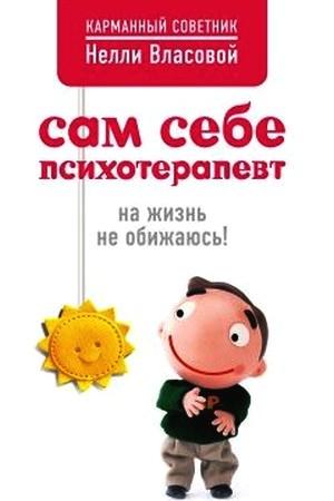 """Обложка книги """"Сам себе психотерапевт. На жизнь не обижаюсь!"""""""