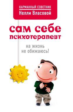 """Обложка книги """"Сам себе психотерапевт: на жизнь не обижаюсь!"""""""