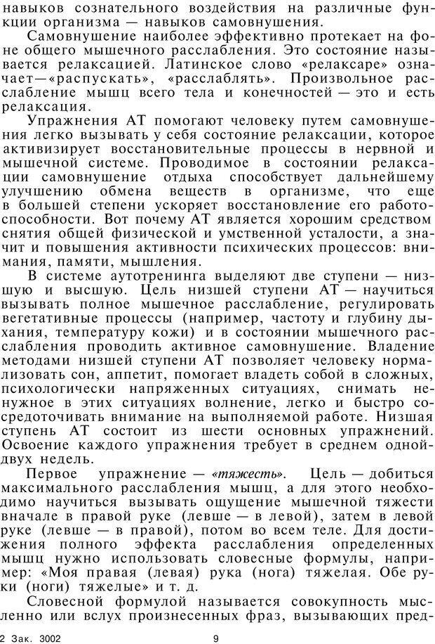 PDF. Как управлять собой. Водейко Р. И. Страница 10. Читать онлайн