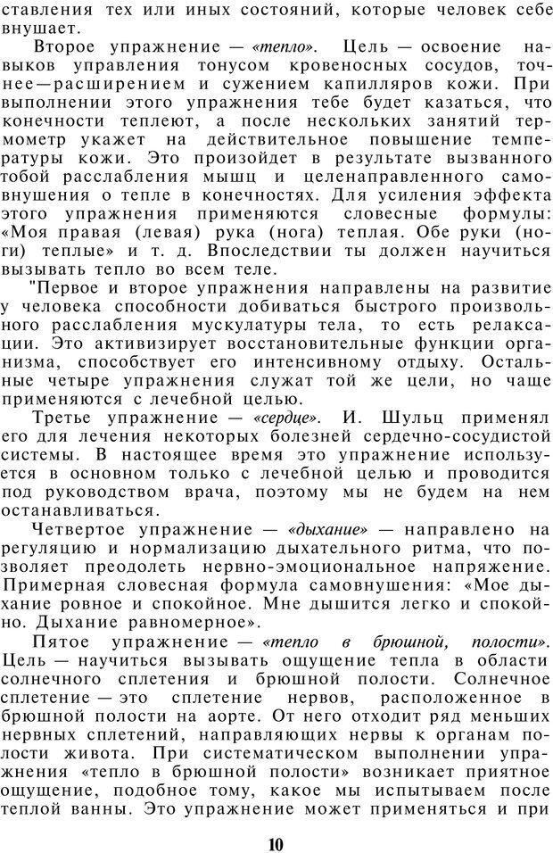 PDF. Как управлять собой. Водейко Р. И. Страница 11. Читать онлайн