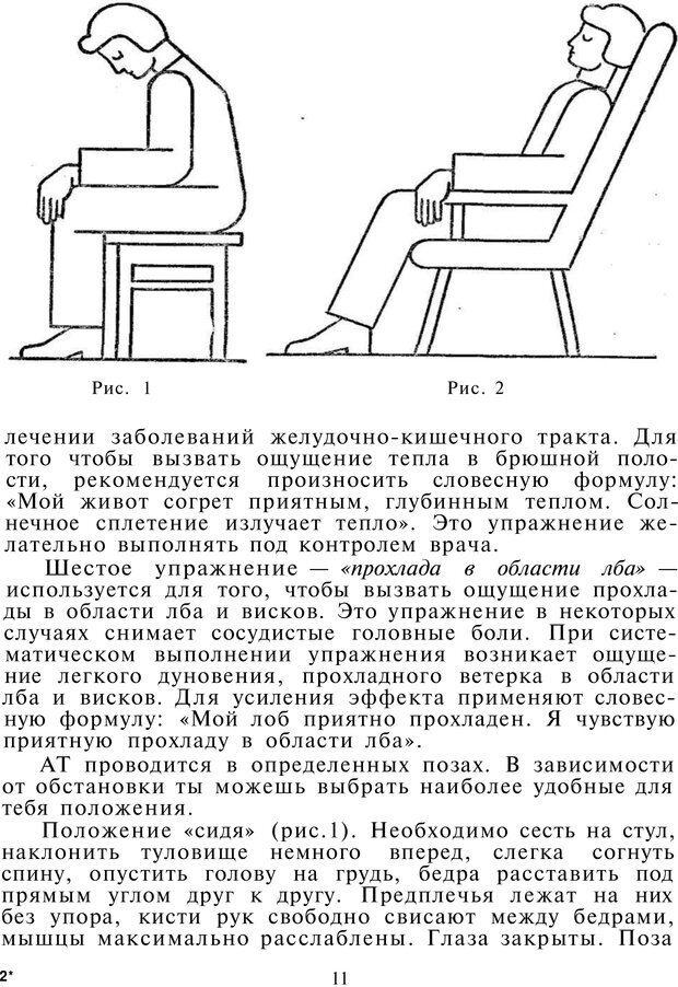 PDF. Как управлять собой. Водейко Р. И. Страница 12. Читать онлайн
