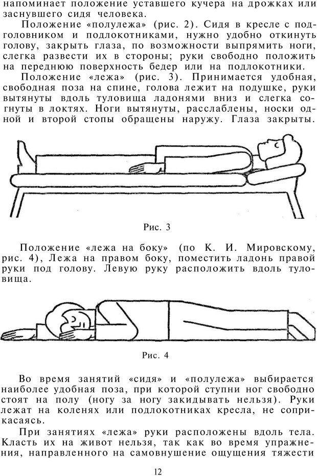 PDF. Как управлять собой. Водейко Р. И. Страница 13. Читать онлайн