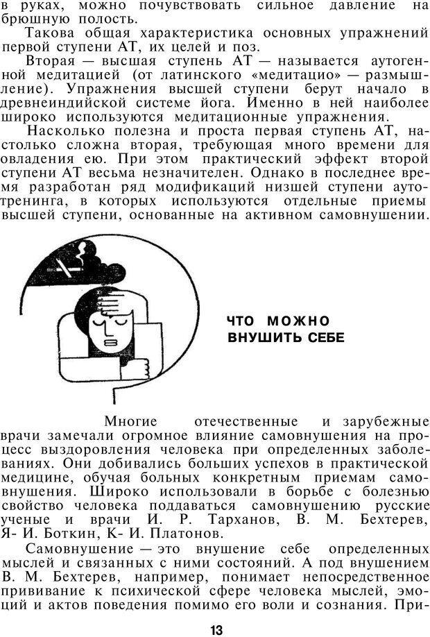 PDF. Как управлять собой. Водейко Р. И. Страница 14. Читать онлайн