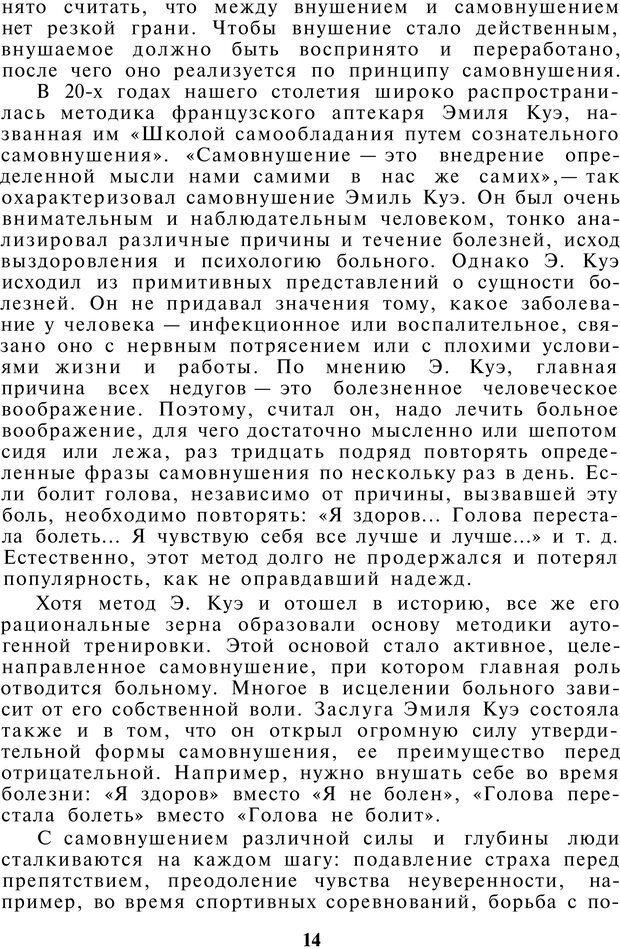 PDF. Как управлять собой. Водейко Р. И. Страница 15. Читать онлайн