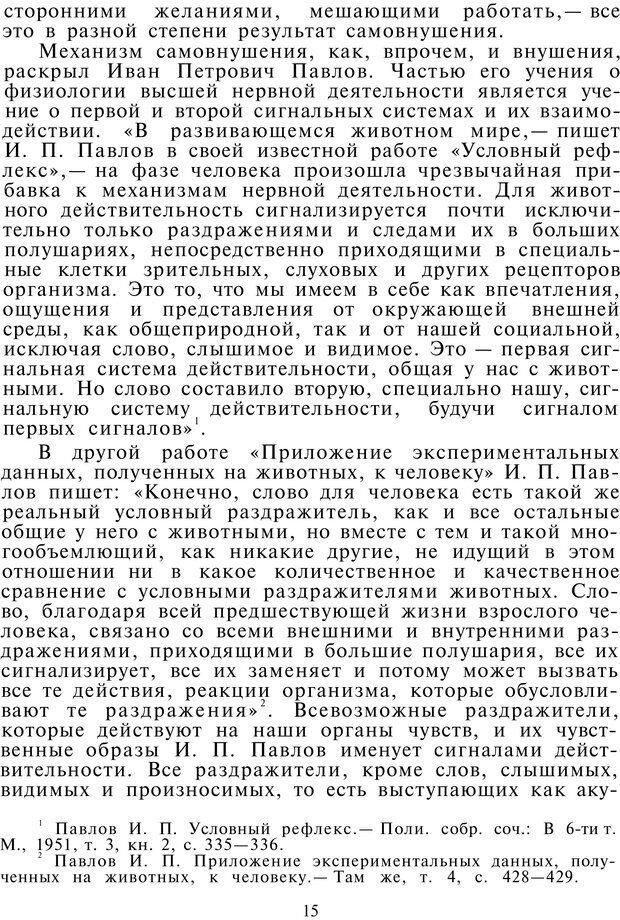 PDF. Как управлять собой. Водейко Р. И. Страница 16. Читать онлайн