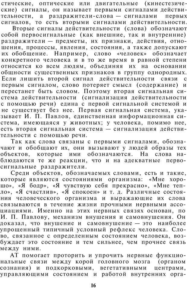 PDF. Как управлять собой. Водейко Р. И. Страница 17. Читать онлайн