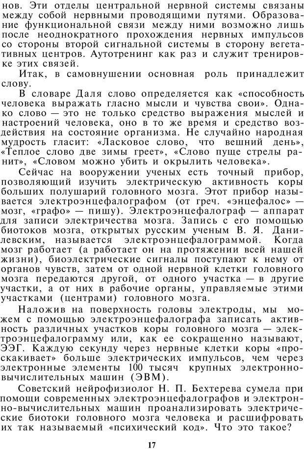 PDF. Как управлять собой. Водейко Р. И. Страница 18. Читать онлайн