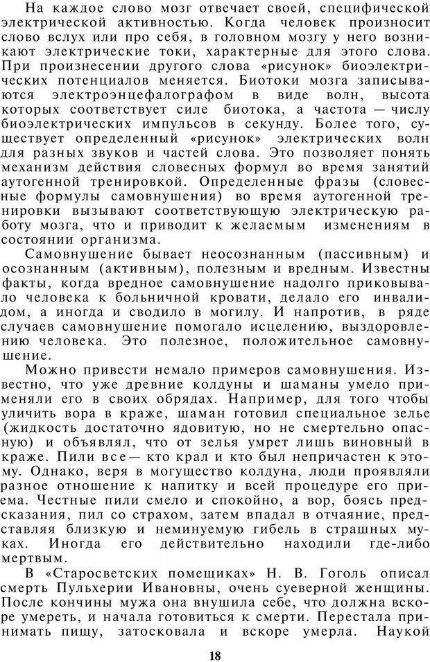 PDF. Как управлять собой. Водейко Р. И. Страница 19. Читать онлайн
