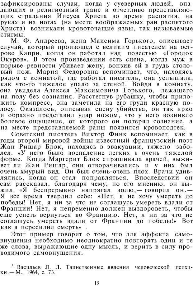 PDF. Как управлять собой. Водейко Р. И. Страница 20. Читать онлайн