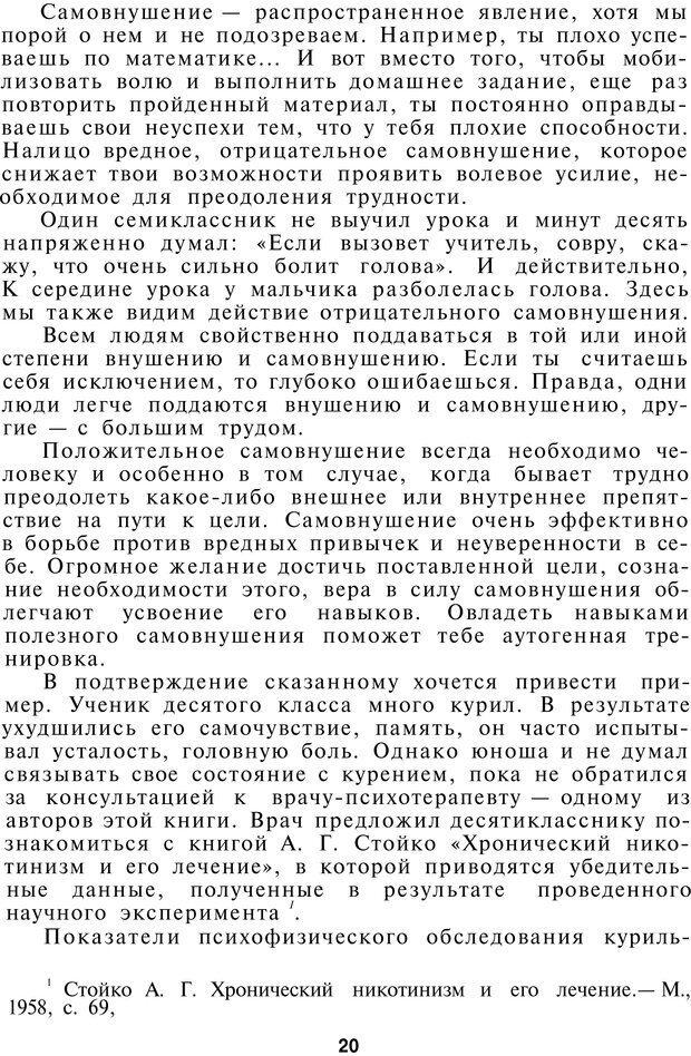 PDF. Как управлять собой. Водейко Р. И. Страница 21. Читать онлайн
