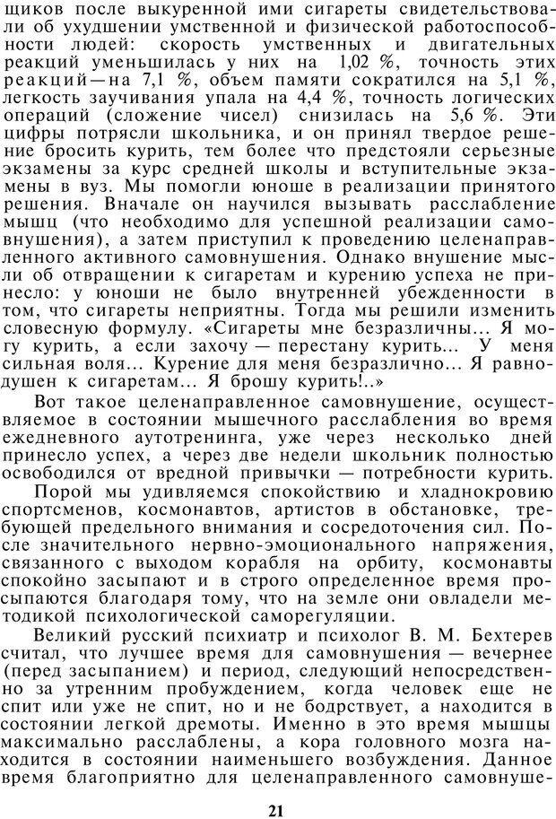 PDF. Как управлять собой. Водейко Р. И. Страница 22. Читать онлайн