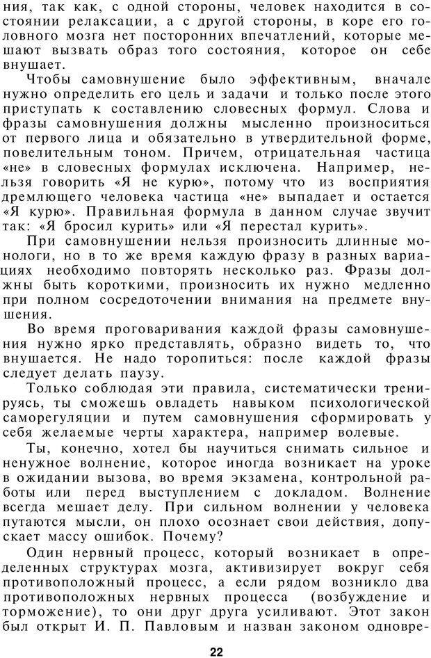 PDF. Как управлять собой. Водейко Р. И. Страница 23. Читать онлайн