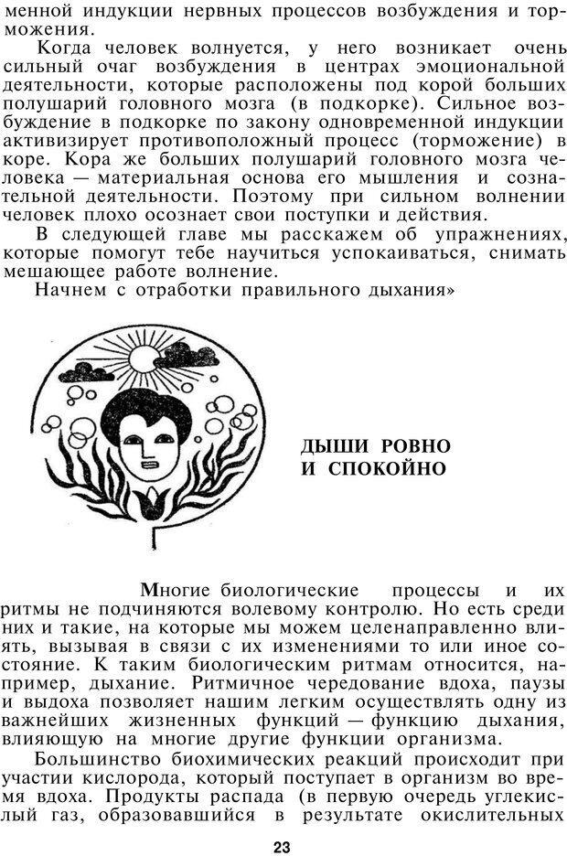 PDF. Как управлять собой. Водейко Р. И. Страница 24. Читать онлайн