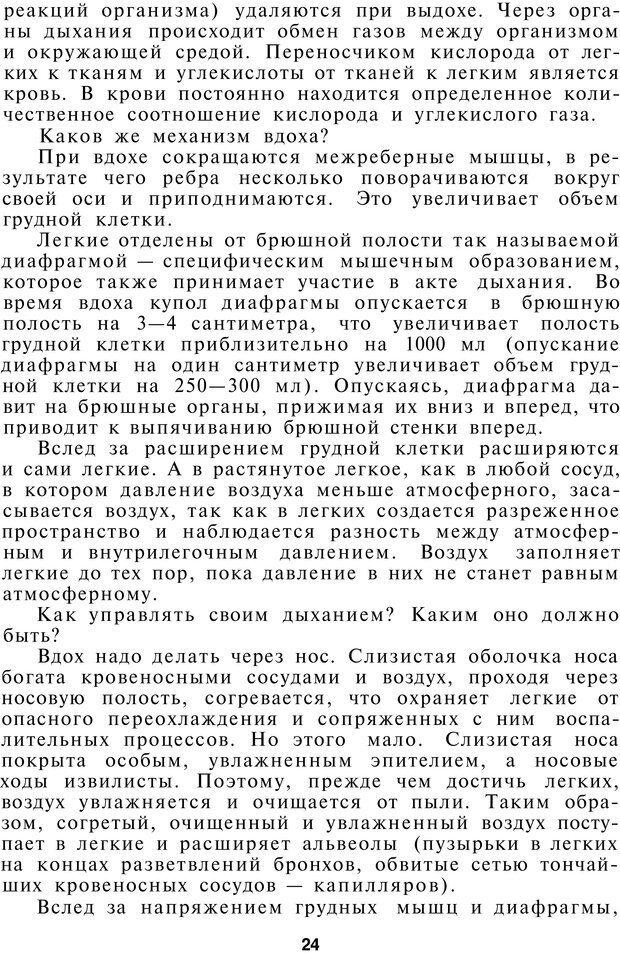 PDF. Как управлять собой. Водейко Р. И. Страница 25. Читать онлайн