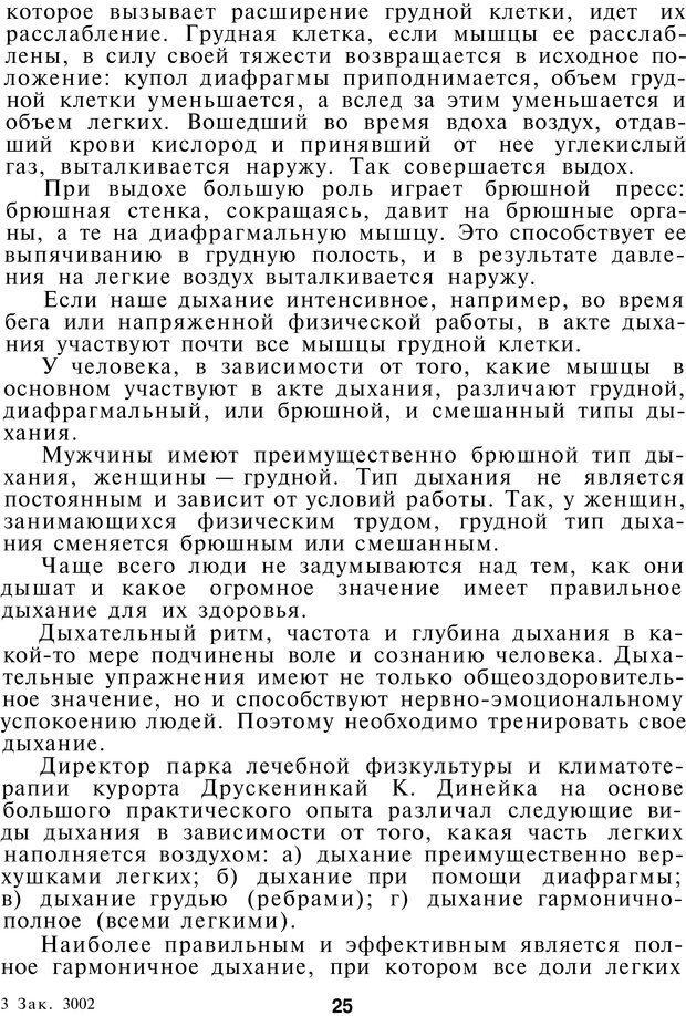 PDF. Как управлять собой. Водейко Р. И. Страница 26. Читать онлайн