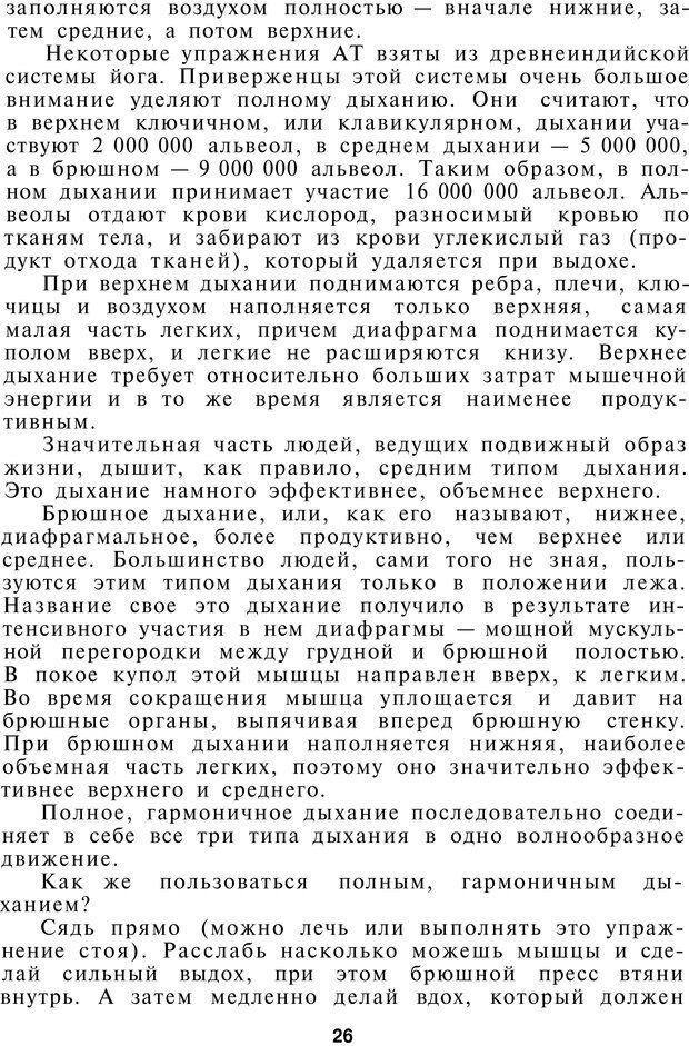 PDF. Как управлять собой. Водейко Р. И. Страница 27. Читать онлайн