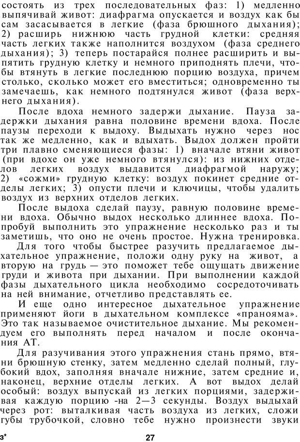 PDF. Как управлять собой. Водейко Р. И. Страница 28. Читать онлайн