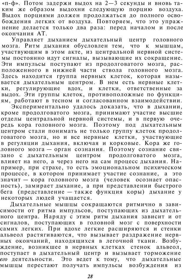 PDF. Как управлять собой. Водейко Р. И. Страница 29. Читать онлайн