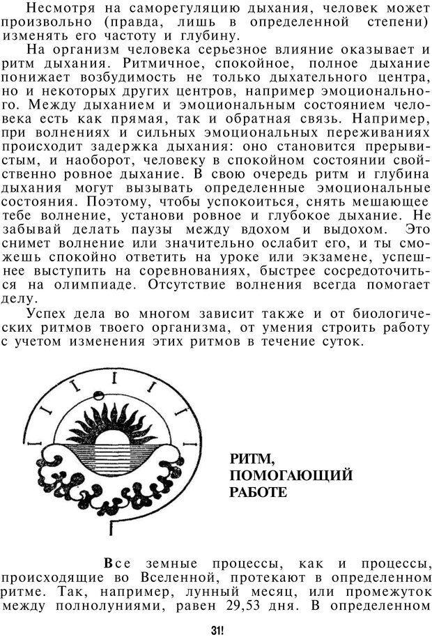 PDF. Как управлять собой. Водейко Р. И. Страница 32. Читать онлайн