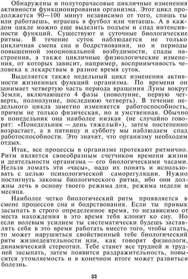 PDF. Как управлять собой. Водейко Р. И. Страница 34. Читать онлайн