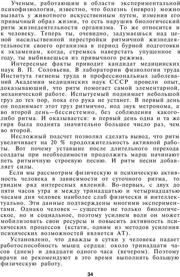 PDF. Как управлять собой. Водейко Р. И. Страница 35. Читать онлайн