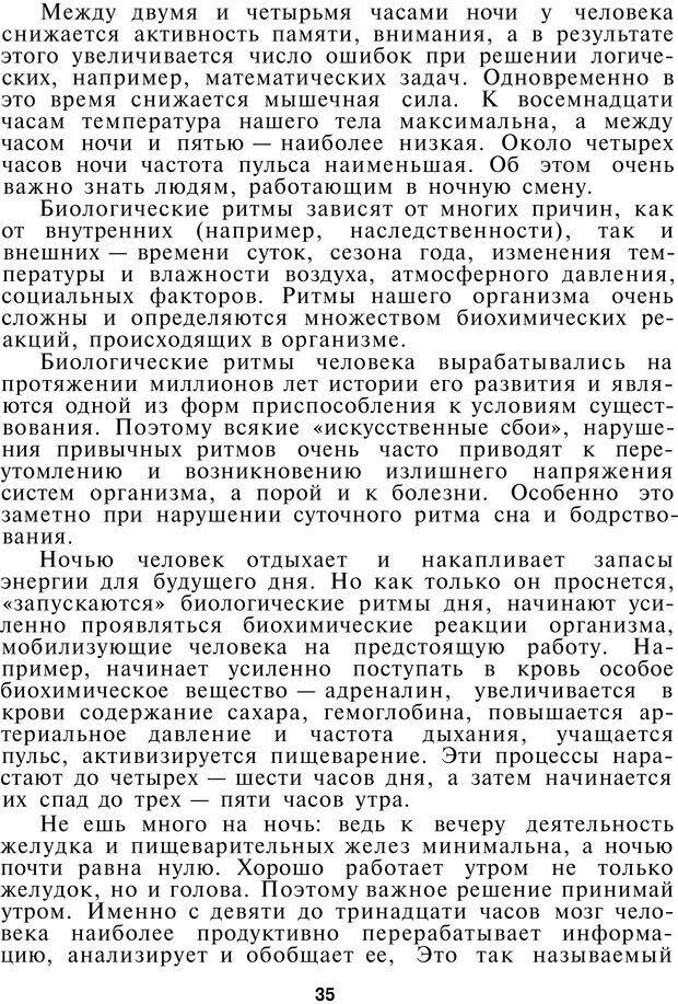 PDF. Как управлять собой. Водейко Р. И. Страница 36. Читать онлайн