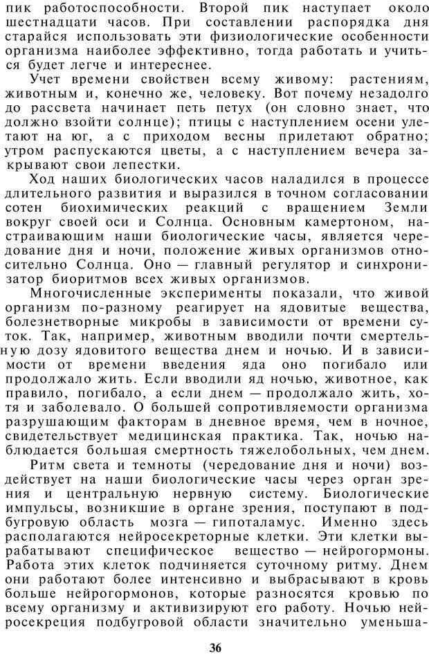 PDF. Как управлять собой. Водейко Р. И. Страница 37. Читать онлайн