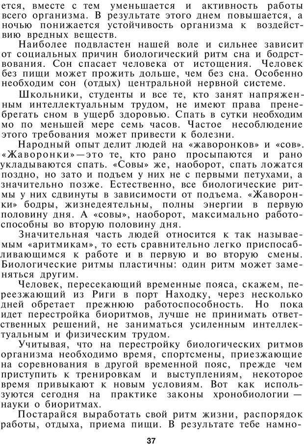PDF. Как управлять собой. Водейко Р. И. Страница 38. Читать онлайн