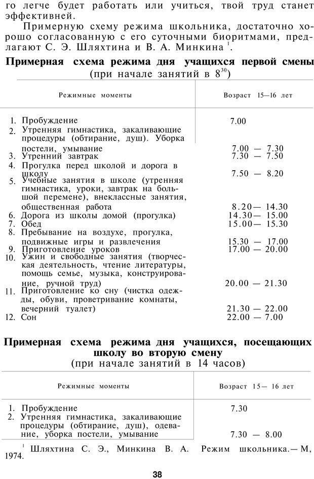 PDF. Как управлять собой. Водейко Р. И. Страница 39. Читать онлайн