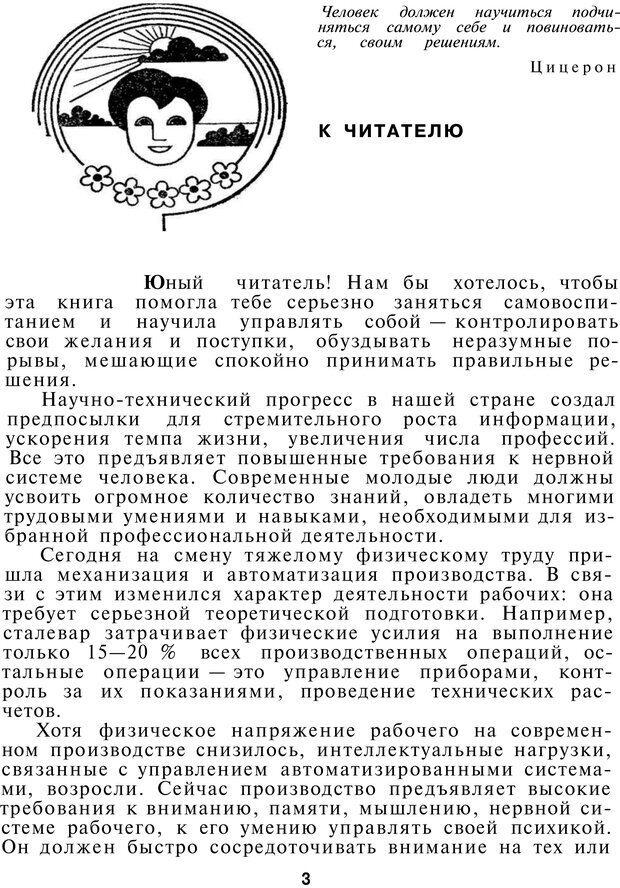 PDF. Как управлять собой. Водейко Р. И. Страница 4. Читать онлайн