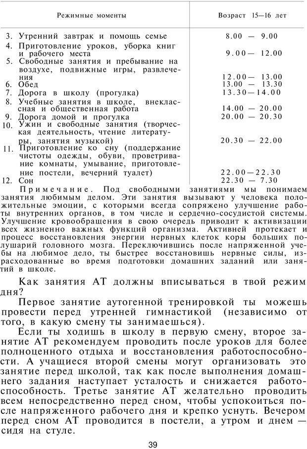 PDF. Как управлять собой. Водейко Р. И. Страница 40. Читать онлайн