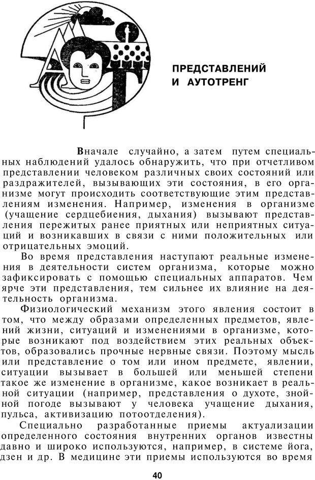 PDF. Как управлять собой. Водейко Р. И. Страница 41. Читать онлайн