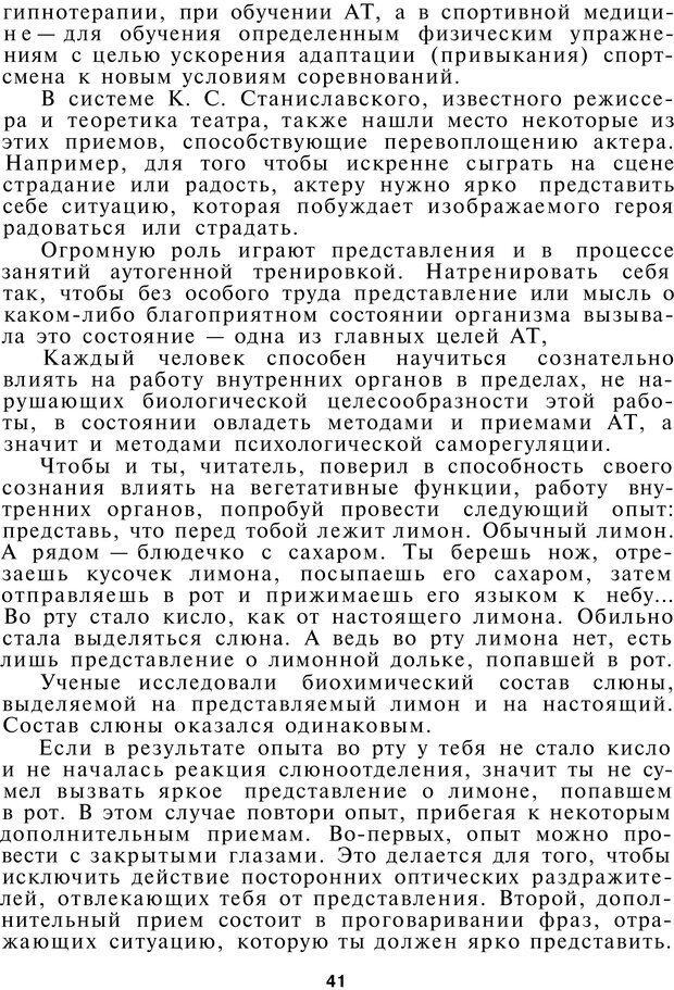 PDF. Как управлять собой. Водейко Р. И. Страница 42. Читать онлайн