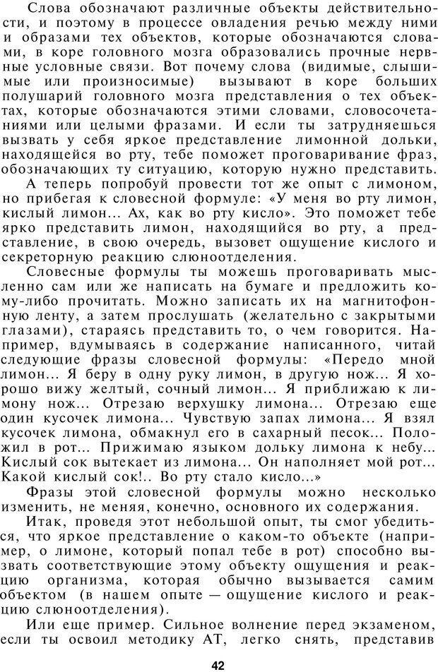 PDF. Как управлять собой. Водейко Р. И. Страница 43. Читать онлайн