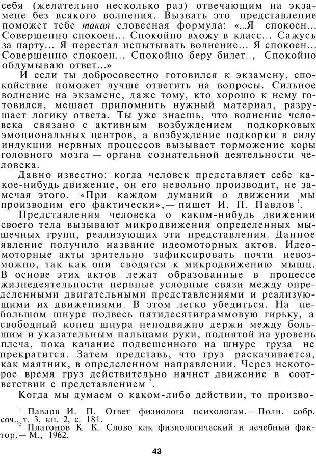 PDF. Как управлять собой. Водейко Р. И. Страница 44. Читать онлайн