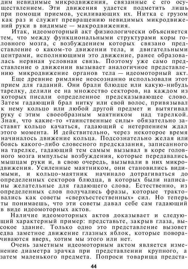PDF. Как управлять собой. Водейко Р. И. Страница 45. Читать онлайн