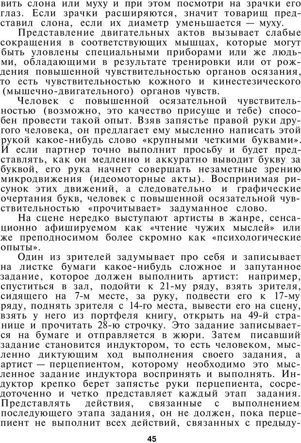 PDF. Как управлять собой. Водейко Р. И. Страница 46. Читать онлайн