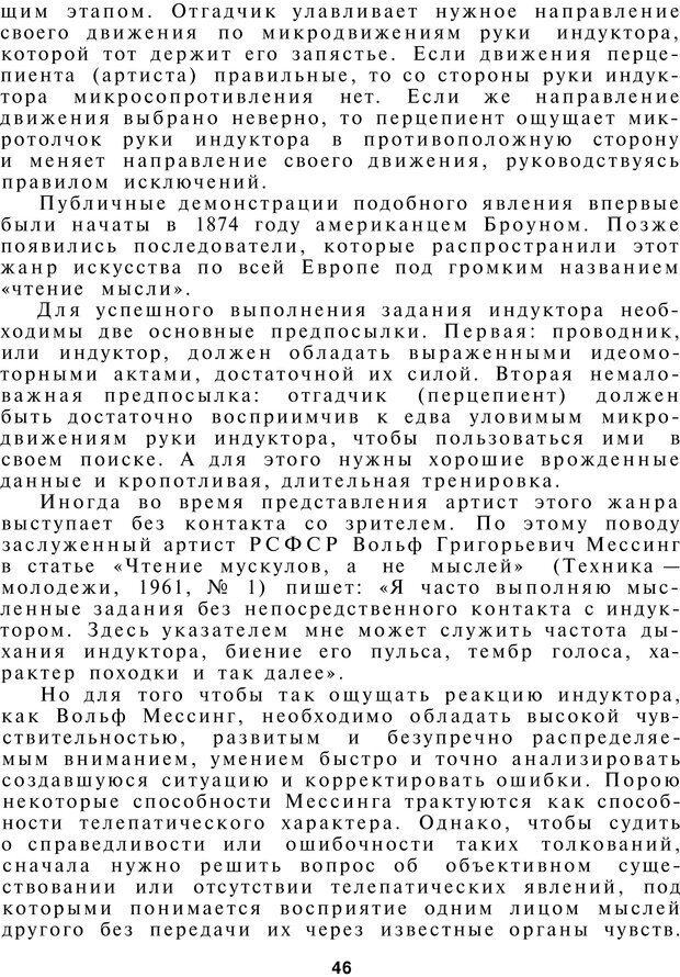 PDF. Как управлять собой. Водейко Р. И. Страница 47. Читать онлайн