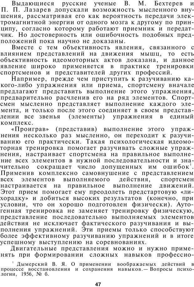 PDF. Как управлять собой. Водейко Р. И. Страница 48. Читать онлайн