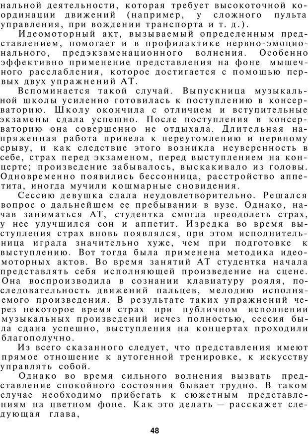 PDF. Как управлять собой. Водейко Р. И. Страница 49. Читать онлайн