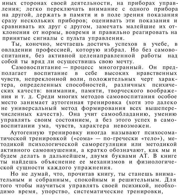 PDF. Как управлять собой. Водейко Р. И. Страница 5. Читать онлайн