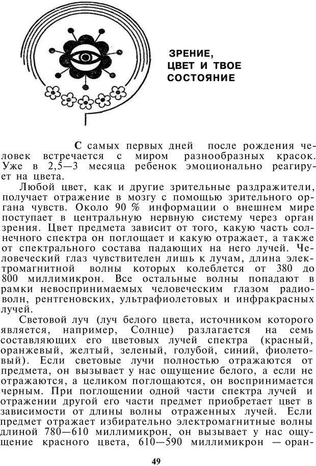 PDF. Как управлять собой. Водейко Р. И. Страница 50. Читать онлайн