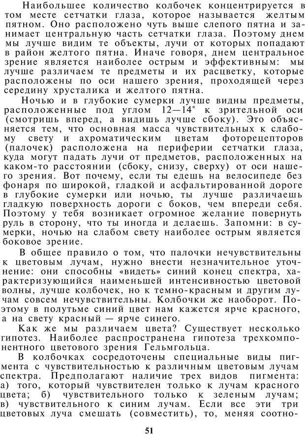 PDF. Как управлять собой. Водейко Р. И. Страница 52. Читать онлайн