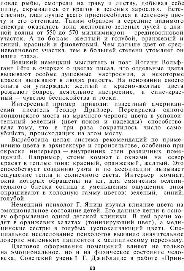 PDF. Как управлять собой. Водейко Р. И. Страница 54. Читать онлайн