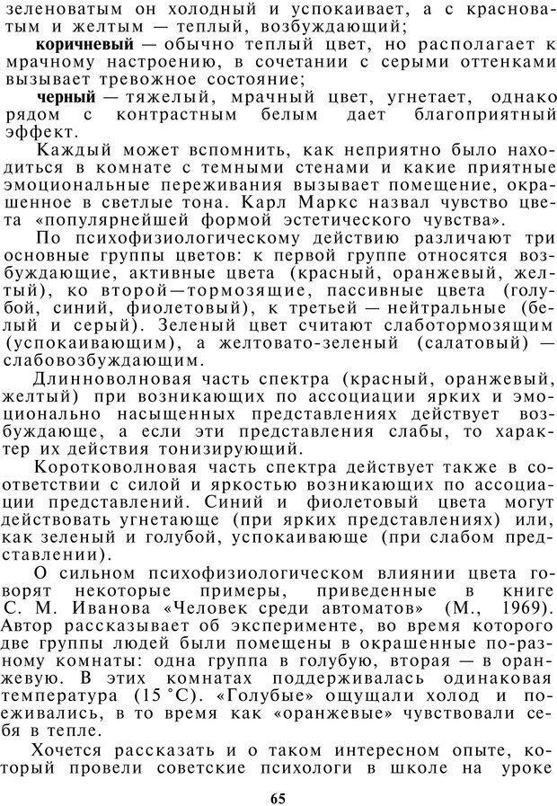PDF. Как управлять собой. Водейко Р. И. Страница 56. Читать онлайн